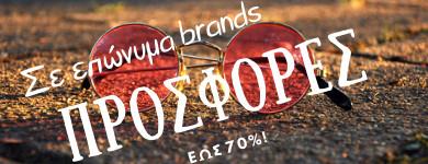 Επώνυμα brands - Προσφορές έως 70%